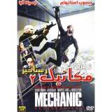 مکانیک 2