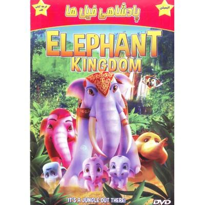 پادشاهی فیل ها - Elephant Kingdom