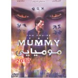 مومیایی - Mummy